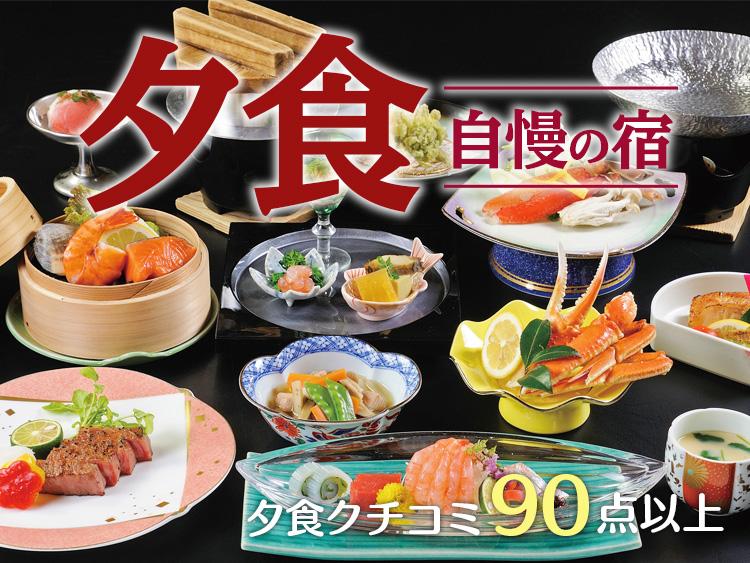 『魚料理が美味しい宿』東北の宿泊予約【JTB】